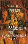 Шутът на кралицата (ISBN: 9789543650613)