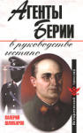 Агенты Берии в руководстве гестапо (ISBN: 9785926505532)