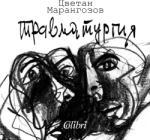 Травматургия (ISBN: 9789545299049)