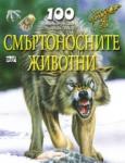 100 интересни неща за. . . Смъртоносните животни (ISBN: 9789546257208)