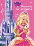 Принцеса на музиката (ISBN: 9789542702801)