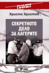Секретното дело за лагерите (2012)