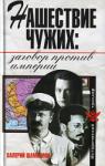 Нашествие чужих: заговор против империи (ISBN: 9785926504733)