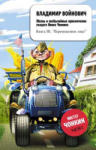 Монументальная пропаганда (ISBN: 9785699237432)