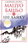 100 хайку (ISBN: 9786191520060)