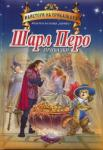 Приказки /Шарл Перо/ (ISBN: 9789542610786)
