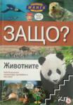 Защо? Животните. Детска енциклопедия в комикси (2012)