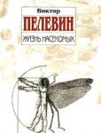 Жизнь насекомых (ISBN: 9785699226627)