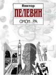 Омон Ра (ISBN: 9785699221318)