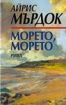 Морето, морето (ISBN: 9789548440233)