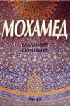 Мохамед (ISBN: 9789548440684)
