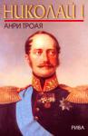 Николай I (ISBN: 9789548440462)