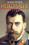 Николай II (ISBN: 9789548440523)
