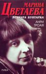 Марина Цветаева. Вечната бунтарка (ISBN: 9789548440707)
