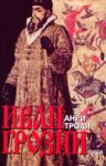 Иван Грозни (ISBN: 9789548440325)