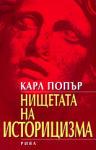 Нищетата на историцизма (ISBN: 9789548440363)