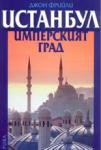 Истамбул имперския град (ISBN: 9789548440868)