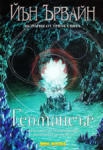 Кладенецът на времете І - Геомансър (2012)
