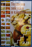 Тестени закуски и сладкиши (2012)