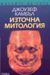 Източна митология (ISBN: 9789543200115)