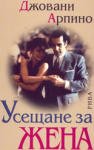Усещане за жена (ISBN: 9789543200092)