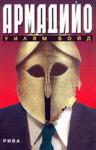 Армадийо (ISBN: 9789548440332)