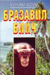 Бразавил бийч (ISBN: 9789548440394)
