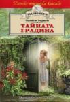 Тайната градина (ISBN: 9789542610762)