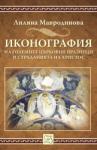 Иконография на големите църковни празници и страданията на Христос (2012)