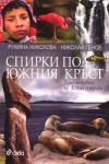 Спирки под южния кръст (ISBN: 9789542810766)