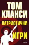Патриотични игри (ISBN: 9789547337312)
