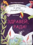 """Здравей, Рада! Кн. 1 от Тайни и вълшебства на улица """"Розмарин"""" №13 (2012)"""