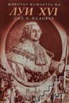 Животът и смъртта на Луи XVI (ISBN: 9789543200818)