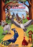 Приказки с поука: Паунът и жеравът и други приказки (2012)