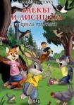 Приказки с поука: Заекът и лисицата и други приказки (2012)
