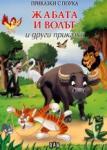 Приказки с поука: Жабата и волът и други приказки (2012)