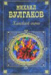 Ханский огонь (ISBN: 9785699212354)