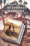 Ветрената мелница (ISBN: 9789547394551)