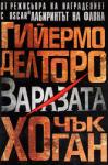 Заразата (ISBN: 9789549253313)