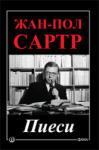 Жан-Пол Сартр. Пиеси (ISBN: 9789544111557)