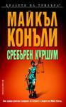 Сребърен куршум (ISBN: 9789546550163)