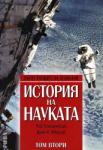 История на науката Т. 2 (ISBN: 9789543201181)