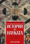 История на науката (ISBN: 9789543201174)