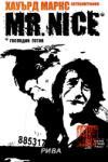 Мистър Найс (ISBN: 9789543201198)