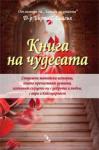 Книга на чудесата (2012)