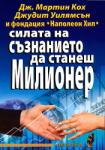 Силата на съзнанието да станеш милионер (2012)