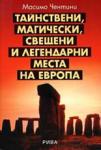 Тайнствени, магически, свещени и легендарни места на Европа (ISBN: 9789543200351)