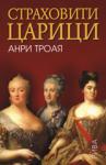 Страховити царици (ISBN: 9789543200788)