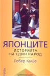 Японците. История на един народ (ISBN: 9789543200429)
