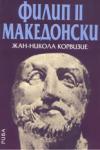 Филип II Македонски (ISBN: 9789543200221)